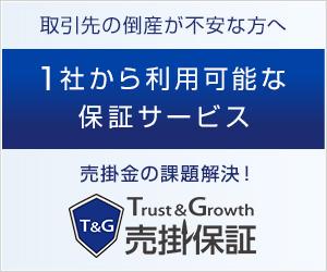 T&G売掛保証