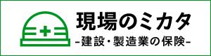 現場のミカタ~建設・製造業の保険~