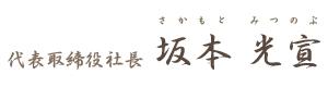 代表取締役社長 坂本光宣(さかもと みつのぶ)